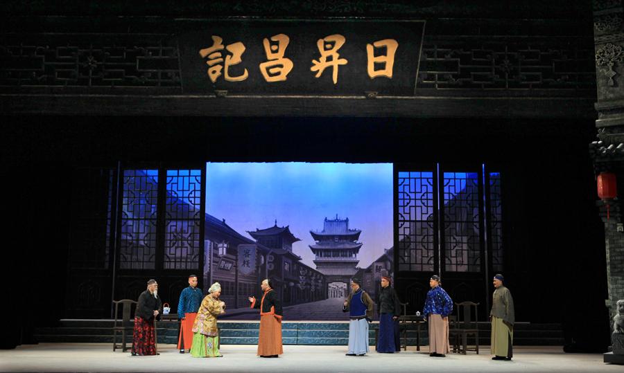 国家艺术基金资助项目晋剧《日昇昌票号》