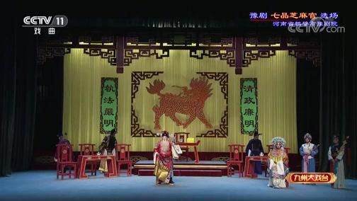 七品芝麻官豫剧mp3_豫剧《七品芝麻官》选场 - 豫剧视频在线 - 戏曲文化网